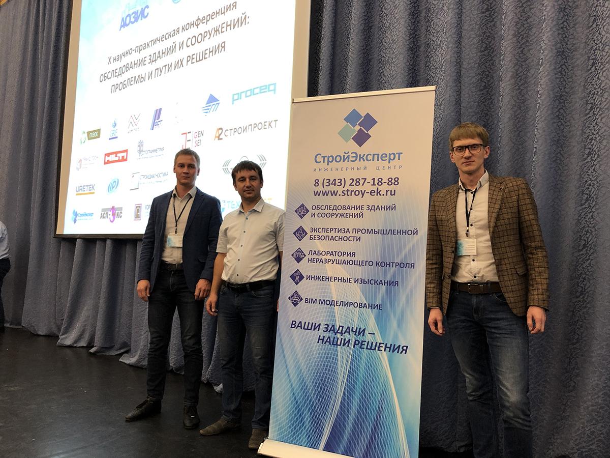 X научно-практическая конференция «Обследование зданий и сооружений: проблемы и пути их решения»